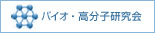バイオ・高分子研究会