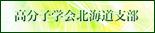 高分子学会北海道支部